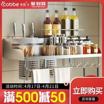 Kabe kitchen racks 304 stainless steel kitchen pendant wall-mounted kitchen hardware knife rack seasoning rack