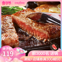 顶 top Connaught steak set meal buy Family Steak 10 pieces imported from Australia fresh beef Home Philippine black pepper
