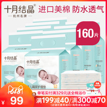 October crystallization baby diapers disposable baby care pad 33*45cm newborn supplies 20 * 8 pack
