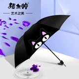 猪太帅酷黑猫流行爆款雨伞