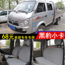 Black Panther small truck seat set Black Panther single row double row special car seat Black Panther refit accessories