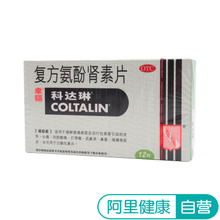Hong Kong Happy Kodalin Compound Paracetamol Renin Tablets 12 Happy Typhoid Influenza Fever and Cold Drugs