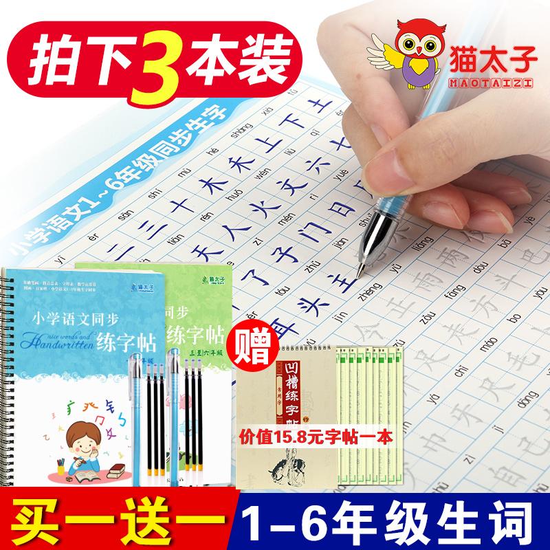 儿童字帖小学生中华楷书凹槽