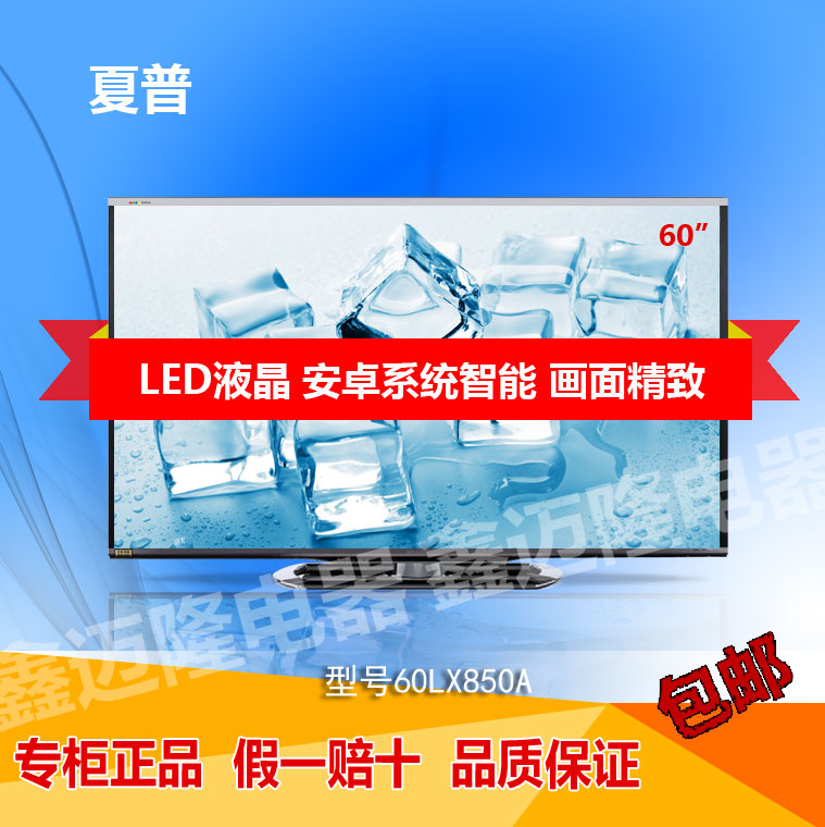 LED-телевизор Sharp  LCD-60LX850A 60 WIFI 3D