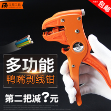 Hanbang multifunctional duckbill stripping pliers wire cutters eagle stripping pliers electrician wire peeler wire cutter