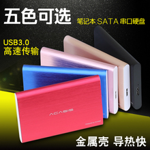 Acasis Metal Mobile Hard Disk Box with 2.5-inch Laptop Desktop SSD Solid State Machinery USB 3.0 Shell Sata Hard Disk Protection Shell