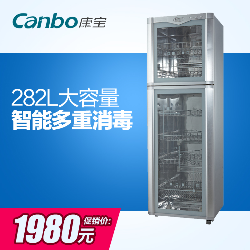 Стерилизатор Canbo 350d/5 RTP350D-5