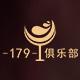 179俱乐部
