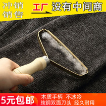 Scratcher clothing manual wool cashmere coat shaving hairball machine clothes hairball trimmer to hairball artifact