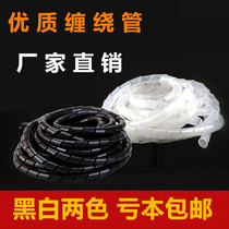Plastic black and white winding pipe winding pipe winding wire wrap wire finishing wire 6mm8mm10mm harness protection