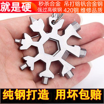 Multi-functional snowflake wrench 18-in-one multi-use inner hexagonal plum bathroom stainless steel all-in-one portable tool set