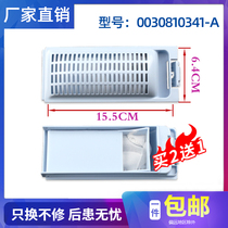 Suitable for Haier washing machine XQB55-M1268 LM NXQB70-BM1269 filter filter box