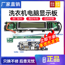 Suitable for Haier washing machine XQS60 XQS70-ZY1128 computer board touchpad motherboard 0031800020C