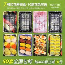 7 Printed Sushi Box Colored Sushi Box Packed Box Sushi Box Disposable Sushi Box