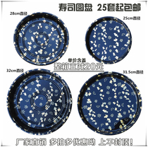 Disposable disc sushi box platter box packaging box plastic round package high-end gift box 25 sets