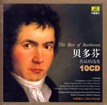 Sad Moonlight European and American classical Beethoven works collection classical master music series 10CD