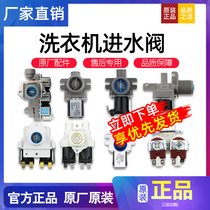 Apply Haier automatic drum washing machine original assembly water solenoid valve switch single-head FD180A