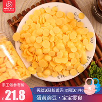 Yubao egg yolk dissolved beans hand-made with baby complementary food without adding dissolved beans baby snacks entrance is instant