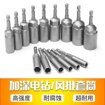 Hand-drilled sleeve head 5.5 wind batch package deepens 8mm10 inner hexagonal electric screw batch head accessories m wrench 7.