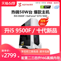 Jingtian Huasheng i5 9400F GTX1050Ti liter 1650 eating chicken computer host high office owner electric competition host brand desktop full game machine DIY machine