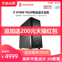 Jingtian Huasheng i7 9700F P620 designer special computer host high-equipped desktop assembly machine office plane graphic design 3D modeling graphics workstation high-end full set