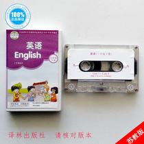 Genuine 2020 using the translation of Lin Publishing House Su education version of the primary school in the third grade of the next volume of English tape listening.