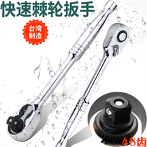 Old A Taiwan manufacturing fast ratchet wrench import big fly small fast wrench industrial two-way sleeve board hand.