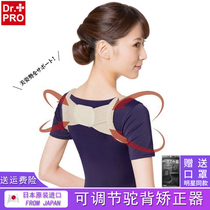 Humpback correction belt invisible male special godware back pull back anti-gyro round shoulder straight waist up instrument instrument.