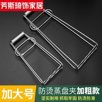 Anti-hot clip anti-slip bowl clip plate clip creative small department store anti-hot hand artifact kitchen supplies home large.
