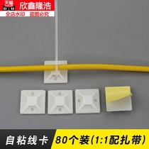 。 Light with plastic paste wire line hose line clamp ingenal wire fixed wall unmarked nail clip card.