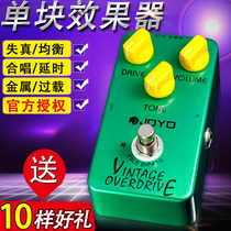 JORIO Electric Guitar Single Block Effectr Classic Delay Delay Choral Overload Metal Analog Equaling Power Machine.