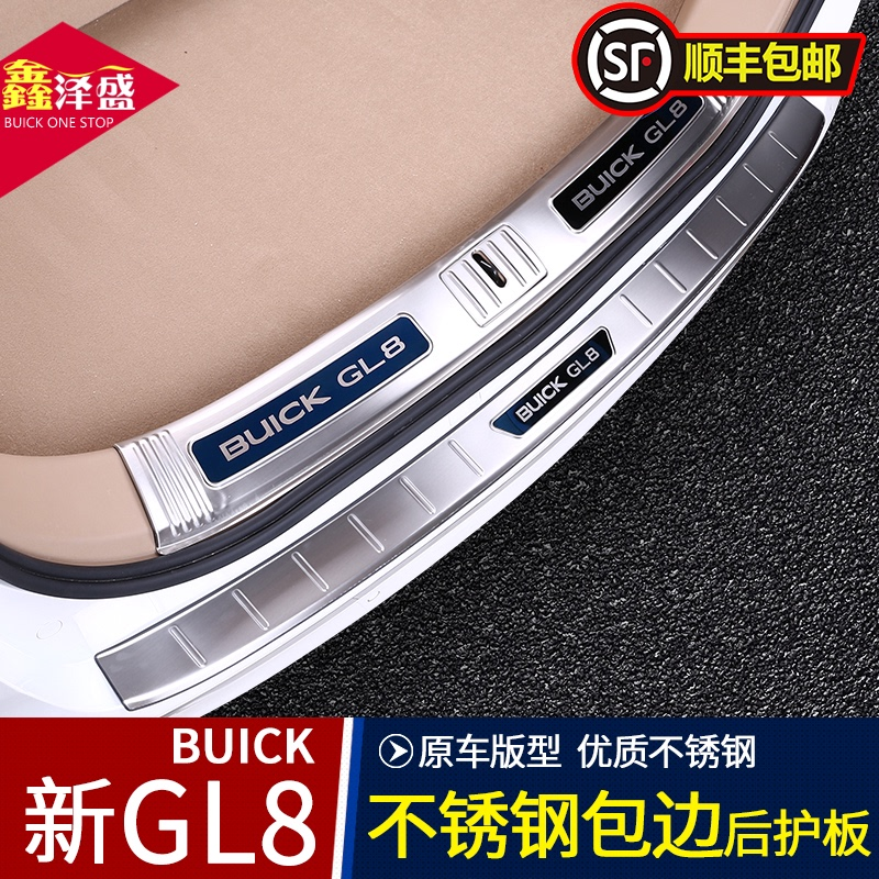 Buick gl8 modified decoration welcome pedal sill bar rear guard box 25s Luzun special business car accessories