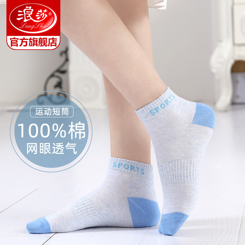 Longsa socks women socks pure cotton spring and autumn thin mid-cotton socks cotton autumn sweat breathable sports womens socks tide
