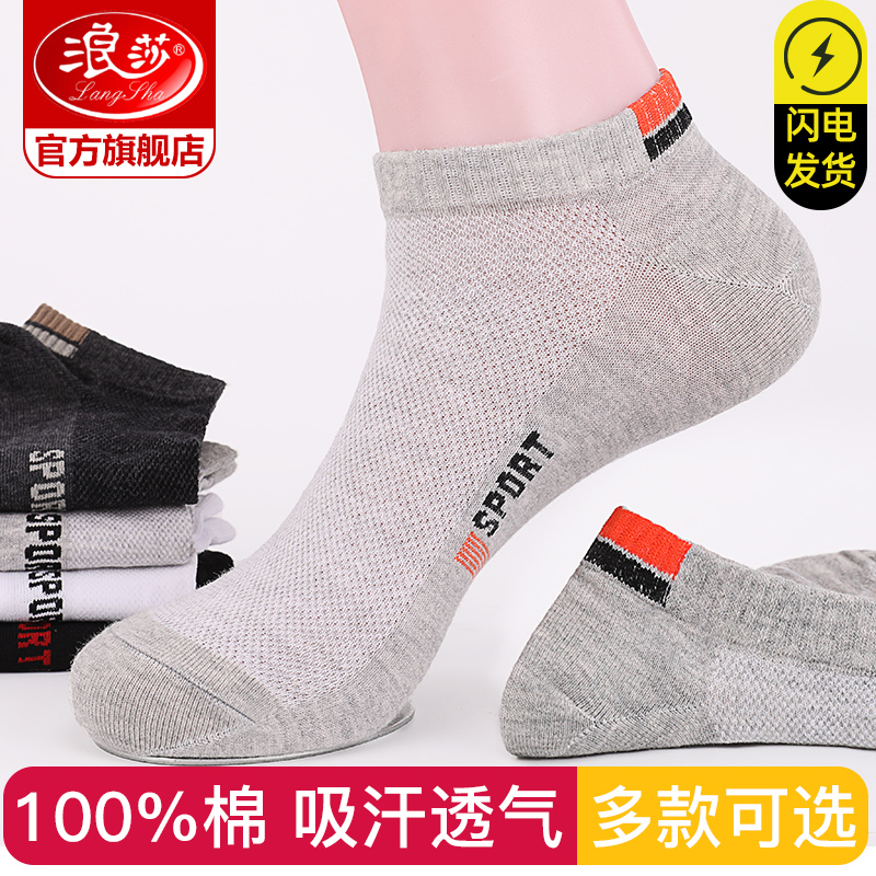 Longsha socks mens cotton socks spring and autumn thin anti-smelling sweat-absorbing boat socks summer cotton low-help breathable mens socks