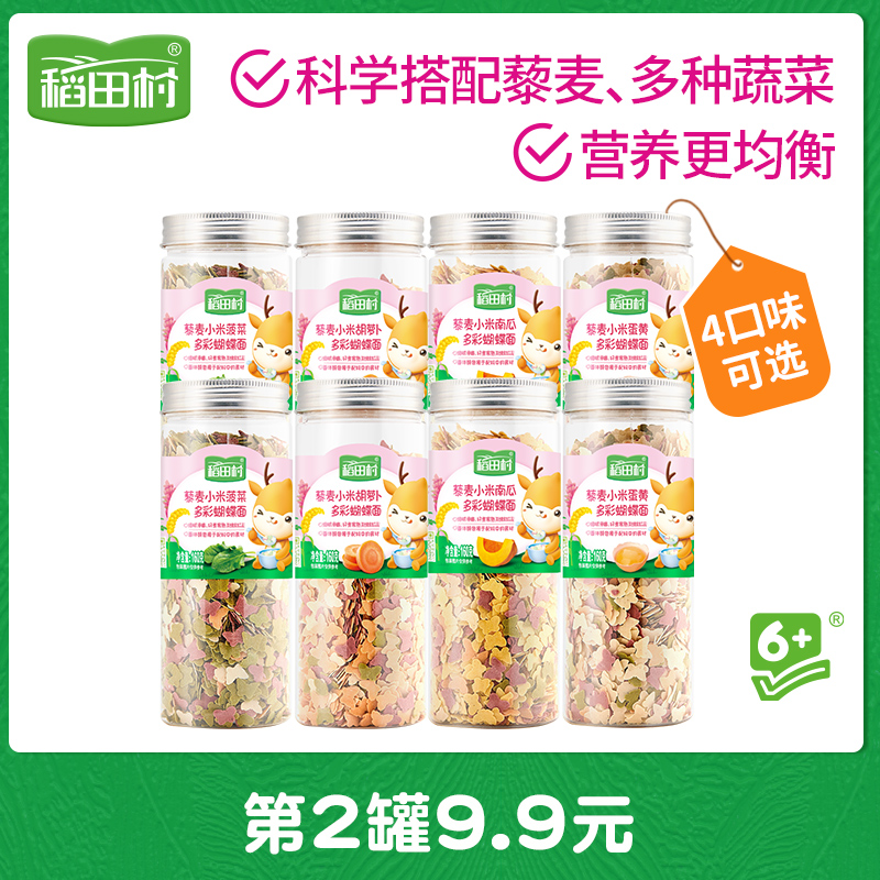 Baby butterfly noodles children colored fruits and vegetables mixed flavored noodles vegetable pasta without added salt does not send baby supplements