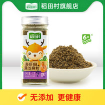 Rice field village baby sea shrimp black sesame powder 40g children mixed rice seasoning powder with meal powder.