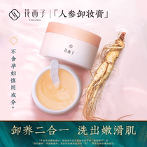 Hua Xizi Tang Palace ginseng remover makeup remover face gentle clean no obvious stimulation of deep cleaning net red makeup remover milk.