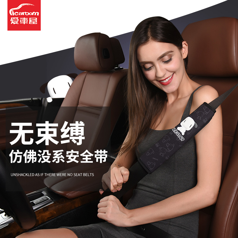Car rental car seat belt shoulder cover cute creative car interior supplies available cartoon belts for the four seasons