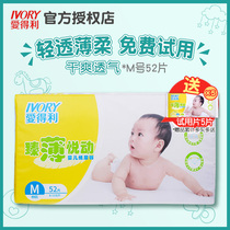 Edley diapers L number 48 baby thin soft baby urine is not wet men and women general thin pleasant breathable cotton.