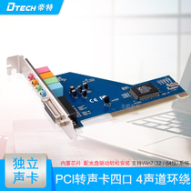 Carte son DTECH Teit 4CH 8738 4.1 Channel Desktop PCI Sound Surround Output Sound Desktop Carte son intégrée carte son 41 canaux Carte son indépendante large carte sonore