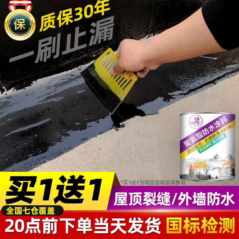 Roof waterproof leak-replenishing material building top leak-proof glue polyurethane asphalt external wall bathroom paint plug leakage king