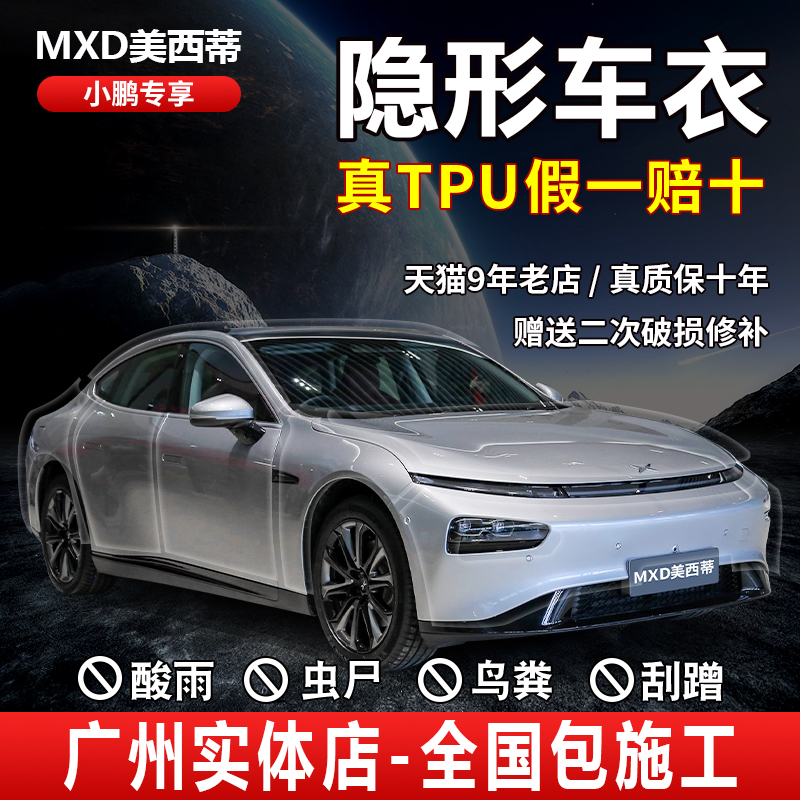 Xiaopeng voiture G3 P7 film modifié corps invisible TPU body film body film car paint protection film anti-scratch