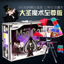 Big Saint Magic Props Childrens Set Stage Shakes Primary School StudentS Birthday Gift Big Gift Box