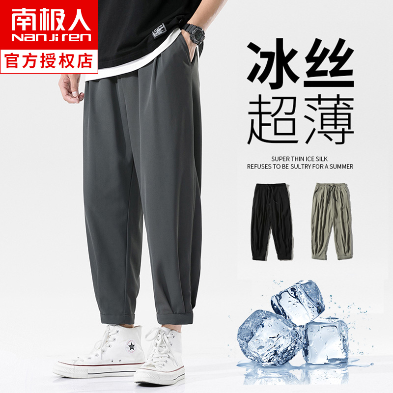 Casual pants mens summer thin loose-fitting trend teen ice cream pants sports long-legged mens pants