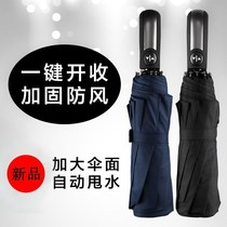Umbrella large size double telescopic folding automatic umbrella oversized pure black umbrella wind-proof simple automatic business umbrella.