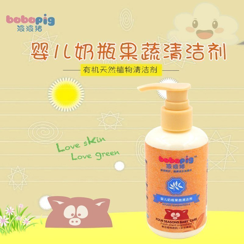 Bobo pig baby bottle fruit and vegetable cleaner baby nipple cleaning liquid childrens detergent