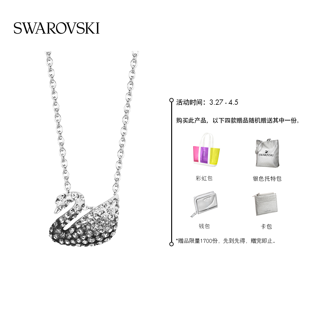 (New) Swarova Rocky Black and White Gradient Swan (Small) ICONIC SWAN Womens Necklace
