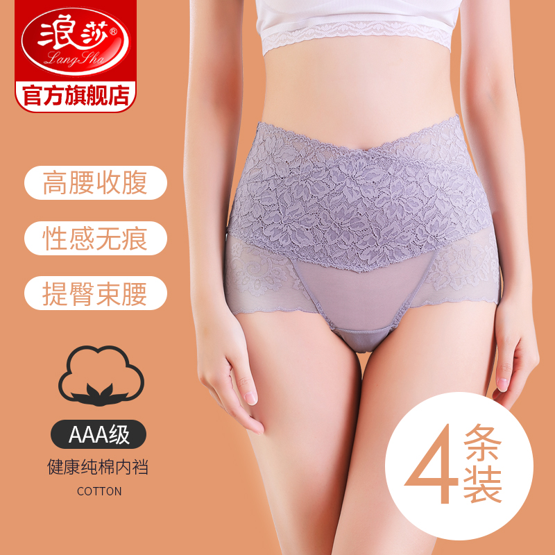 Longsa panties women bewildered cotton high waist waist waist sexy spring and summer sexy unmarked hip breathable lace shorts ZL