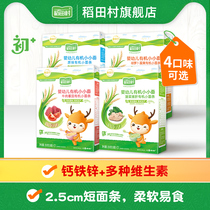 Rice field village baby auxiliary noodles small noodles infant organic small noodles.