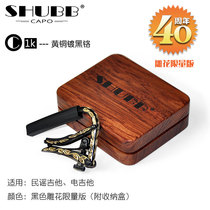 Shubb Schapelle guitar change clip. Carved. Limited Edition Memorial Edition Designer Handmade Original Vintage Edition.